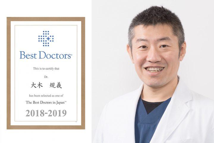 当院産婦人科主任部長の大木規義医師がBest Doctors in Japan 2018-2019に選出されました。