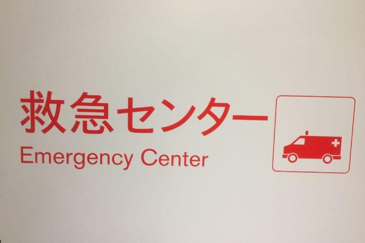 千船病院の救急センターをご紹介します!!