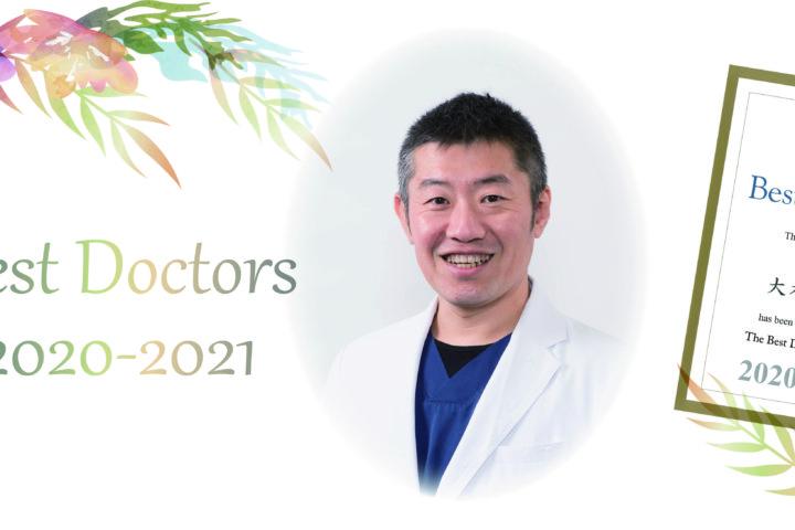 産婦人科主任部長の大木規義医師が、 Best Doctors in Japan 2020-2021に選出されました。