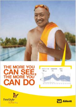 血糖コントロールが不安定な糖尿病患者さまに血糖測定を行っています。