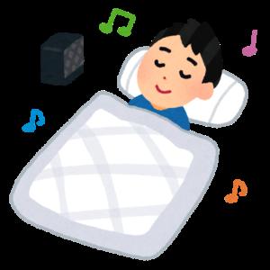 ぐっすり眠ろう!!